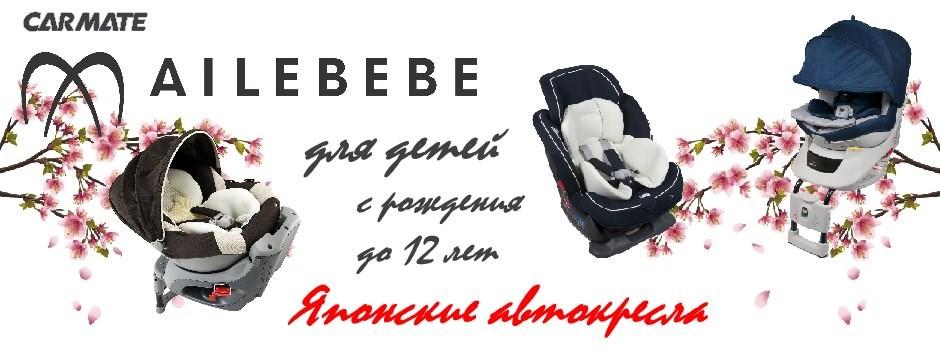 Ailebebe Carmate