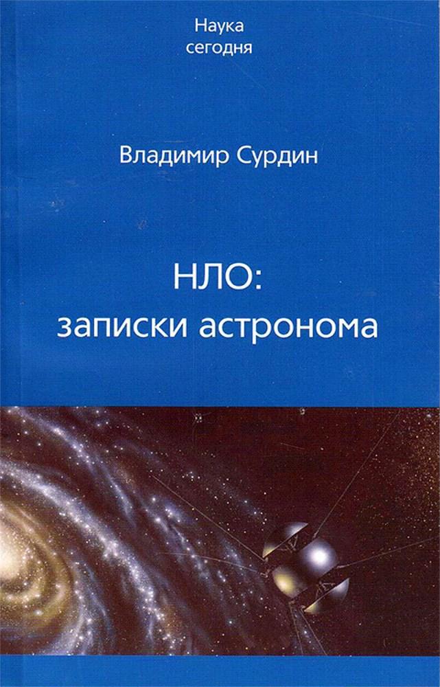 «НЛО: записки астронома», Сурдин В.Г.