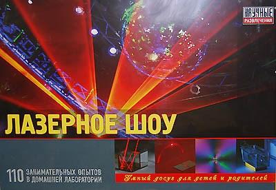 Набор «Лазерное шоу»