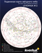 Карта звездного неба Levenhuk (Левенгук) M12 подвижная, малая