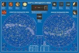 Карта звездного неба, ламинированная, настенная