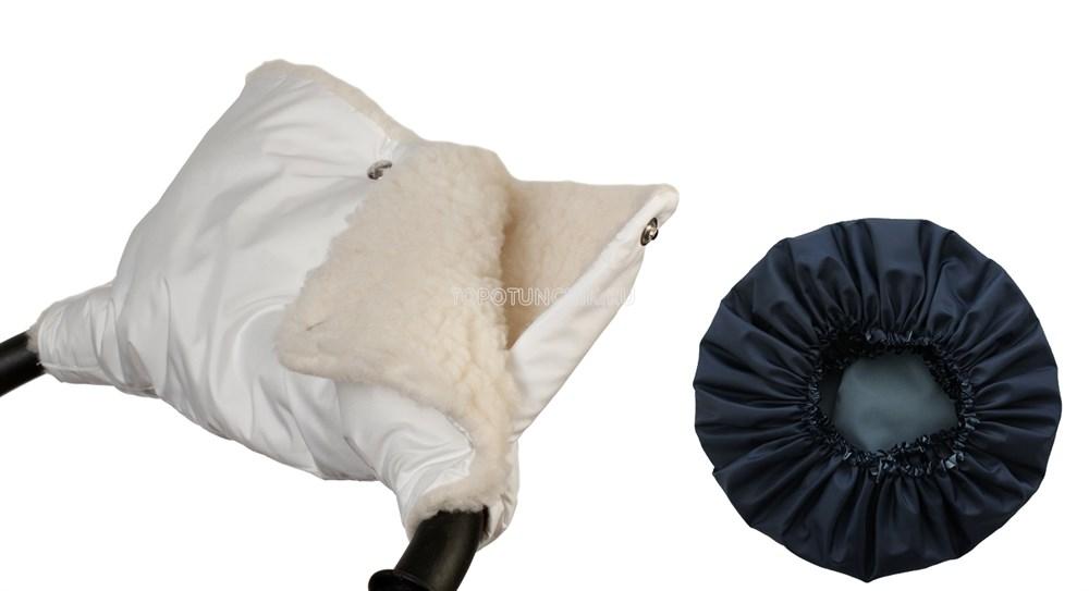 Подарочный комплект (Универсальная меховая муфта для рук + Чехлы на колёса)