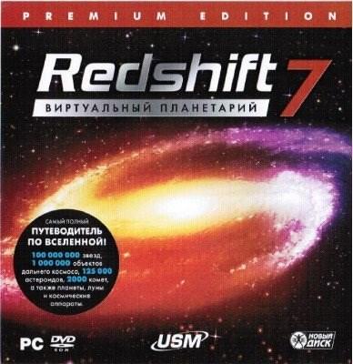 Компьютерный планетарий Redshift 7 PC-DVD (Jewel)