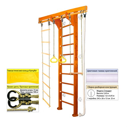 "Kampfer ""Wooden Ladder Wall"" спортивно-игровой комплекс"