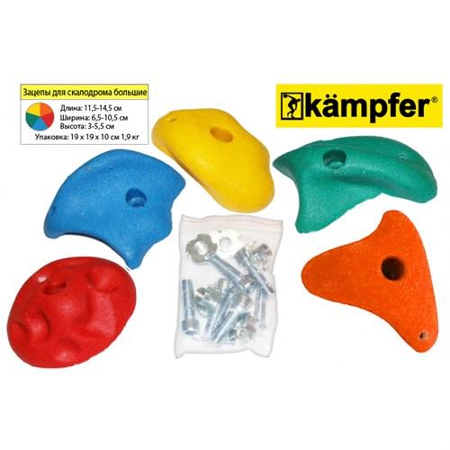 Зацепы для скалодрома большие Kampfer набор (5 шт.)