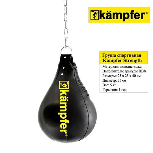 Боксерская груша на цепях Kampfer Strength - фото 111114
