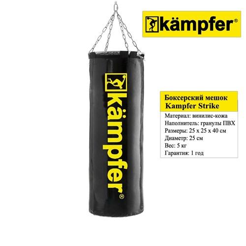 Боксерский мешок на цепях Kampfer Strike (5 кг)