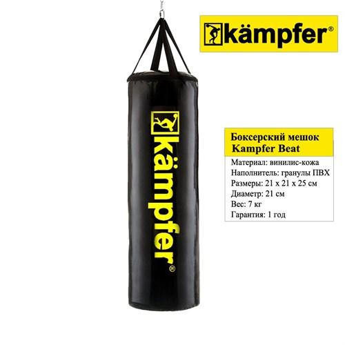 Боксерский мешок на ремнях Kampfer Beat (7 кг)