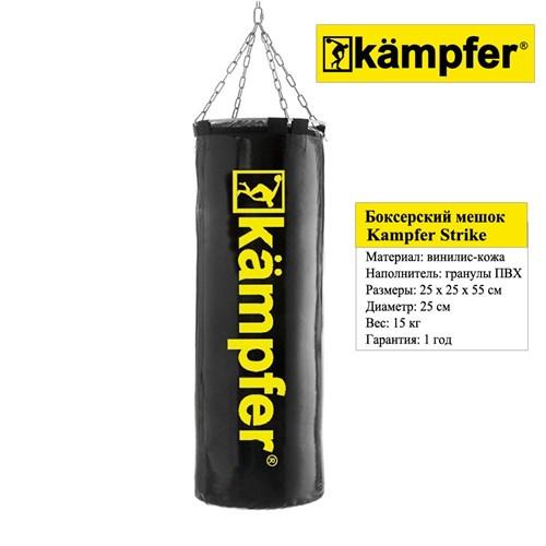 Боксерский мешок на цепях Kampfer Strike (15 кг)