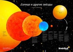 Постер Levenhuk (Левенгук) «Солнце и другие звезды»