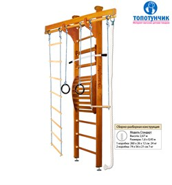 "Kampfer ""Wooden ladder Maxi Ceiling"" спортивно-игровой комплекс"