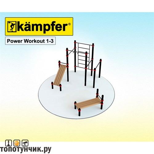Kampfer Power Workout 1-3 воркаут площадка, +7(800) 551-96-04, Топотунчик.ру