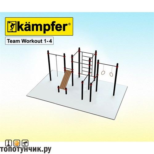 Kampfer Team Workout 1-4 воркаут площадка, +7(800) 551-96-04, Топотунчик.ру