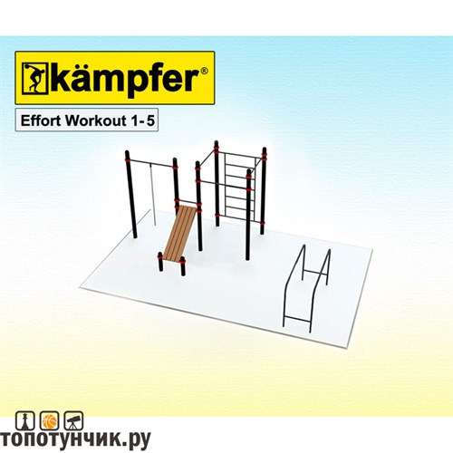 Kampfer Effort Workout 1-5, +7(800) 551-96-04, Топотунчик.ру