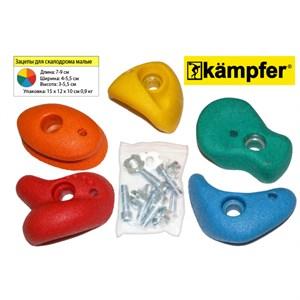 Зацепы для скалодрома малые Kampfer набор (5 шт.)