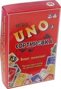 """Карточная игра """"Уно Сортировка"""""""