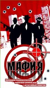 """Игра """"Мафия Черная"""" (карты бумага, 15 шт)"""