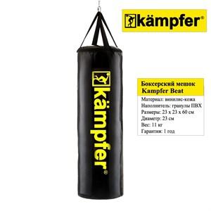 Боксерский мешок на ремнях Kampfer Beat (11 кг)