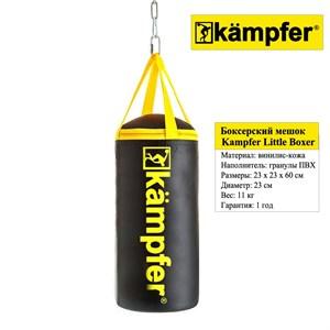 Детский боксерский мешок Kampfer Little Boxer (11 кг)