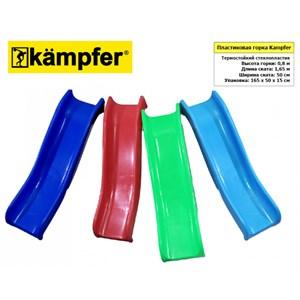 Пластиковая горка Kampfer высота 0,8м длина 1,65м